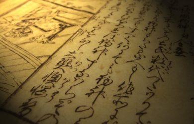 Testo calligrafico in giapponese
